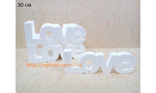 """Слово из пенопласта """"Love"""" 30 см. ( 1 шт )"""