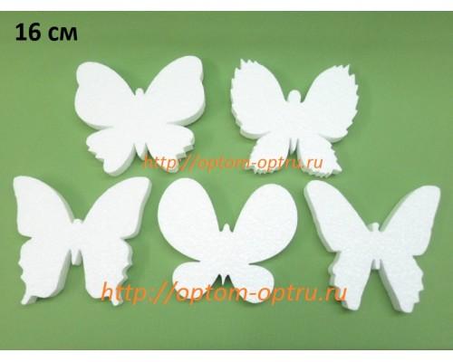 Бабочки № 2 из пенопласта 16 см. (5 шт.)