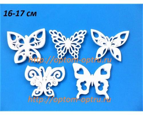 Бабочки вырезные из пенопласта 16 см. (5 шт.)