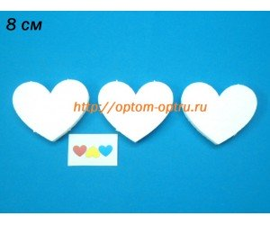 "Набор ""Три сердечка"" из пенопласта 8 см. (кол-во 5 наборов)"