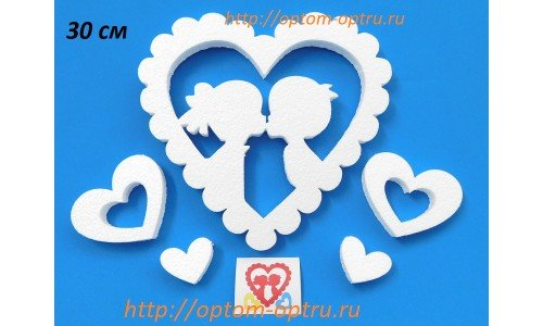 Сердце с влюбленными из пенопласта 30 см ( 1 шт. )