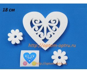 Сердце ажурное из пенопласта 18 см ( 1 шт. )