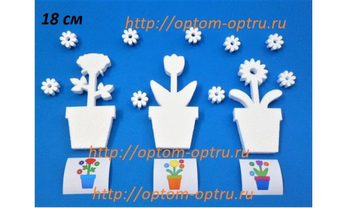 Цветы в кашпо из пенопласта 18 см. ( 3 шт.)