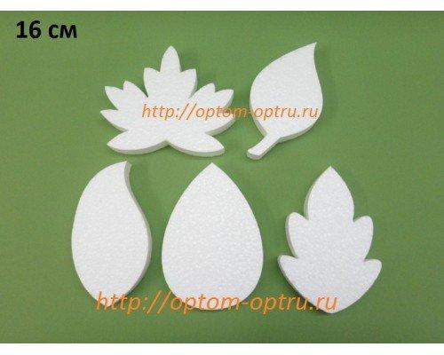 Листья из пенопласта  16 см. (5 шт.)