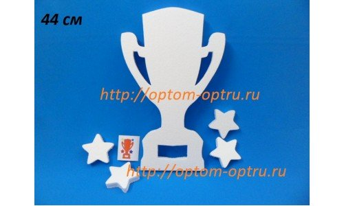 Набор Кубок из пенопласта 44 см. ( 3 упк )