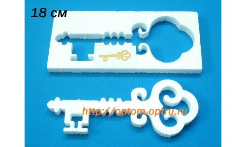 Ключик из пенопласта 18 см. ( 1 упк )