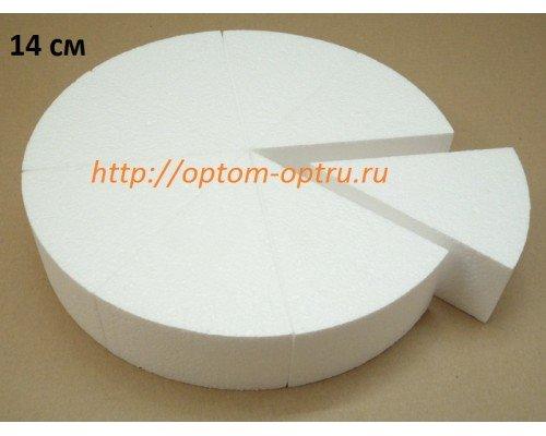 Основа из пенопласта для торта 14 см. (8 шт.)