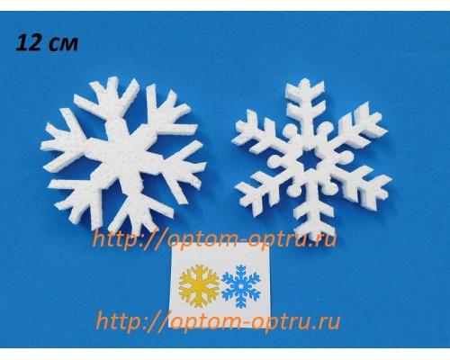 Снежинки из пенопласта 12 см.( 1 упк )