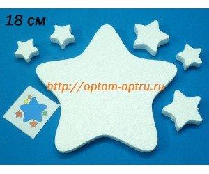 Звезда из пенопласта 18 см. ( 1 упк  )