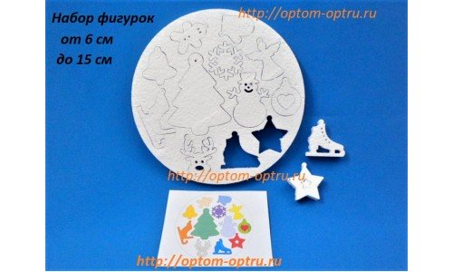 Набор новогодний круглый из пенопласта 30 см. ( 1 упк )