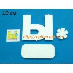 Алфавит буквы из пенопласта 10 см
