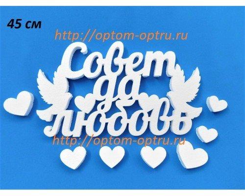 """Слово из пенопласта """" Совет да любовь """"45 см. ( 1 шт. )"""