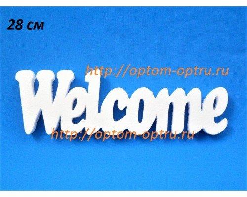"""Слово из пенопласта """"Welcome 28 см."""" ( 1 шт.)"""