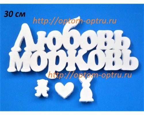 """Слово из пенопласта """" Любовь морковь """" 30 см. ( 1 шт. )"""