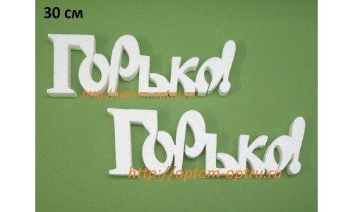"Слово из пенопласта ""Горько 30 см."" (2 шт.)"