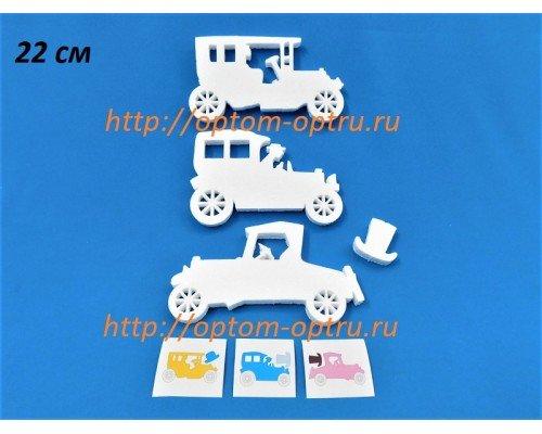 Ретро машины  из пенопласта 22 см. ( 3 шт. )