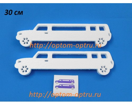 Машины Лимузины  из пенопласта 30 см. ( 3 шт )