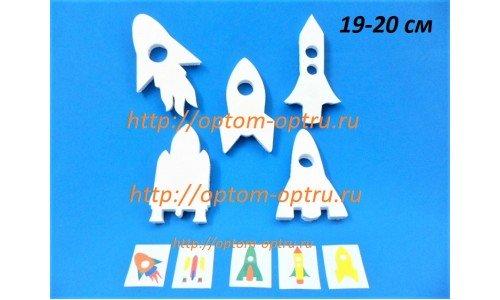 Ракеты из пенопласта 19 -20 см. (5 шт.)