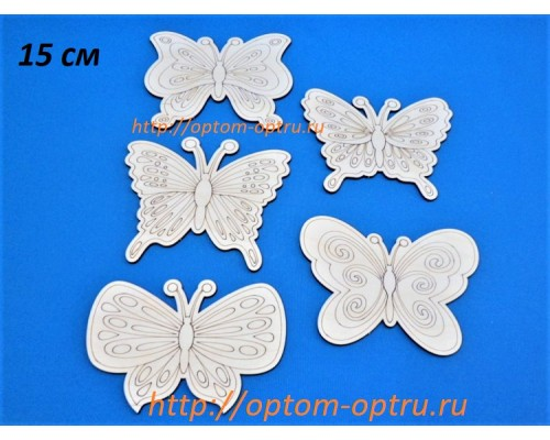"""Заготовка из фанеры 3 мм """"Набор 5 бабочек 15 см."""" Кол-во 1 набор"""