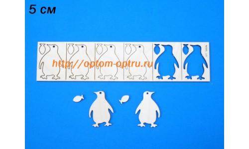 """Заготовка из фанеры 3 мм """"Пингвин"""" 5 см. Кол-во 1 набор"""
