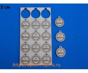 """Заготовка из фанеры 3 мм набор """"Бирок """"Медаль 1, 2, 3 место 3 см."""" Кол-во 1 набор"""