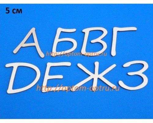 "Заготовка из фанеры  ""Буквы 5 см шрифт №1"" (5 шт.)"