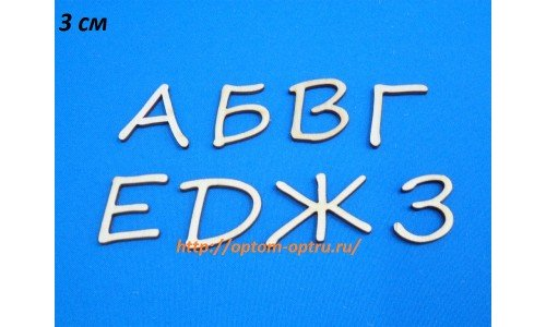 """Заготовка из фанеры """"Алфавит от А до Я 3 см. Шрифт №1"""" (310 шт.)"""