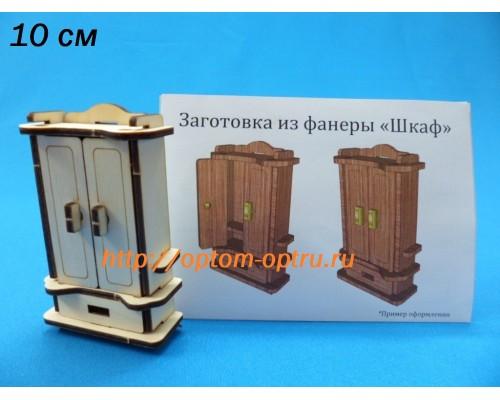 """Заготовка из фанеры 3 мм """"Шкаф"""" 10 см. ( 1 шт )"""