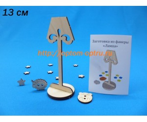 "Заготовка из фанеры 3 мм ""Лампа"" 13 см. ( 1 шт )"