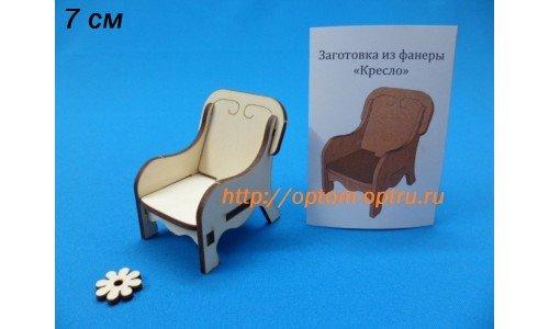 """Заготовка из фанеры 3 мм """"Кресло"""" 7 см. ( 1 шт )"""