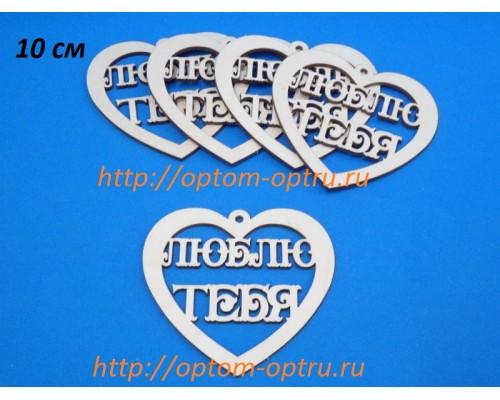 """Заготовка из фанеры 3 мм """"Сердце люблю тебя """" 10 см. ( 1 шт )"""
