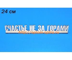 """Заготовка из фанеры 3 мм слова """"Счастье не за горами"""" 24 см. ( 5 шт )"""
