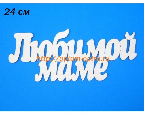 """Заготовка из фанеры 3 мм слова """"Любимой маме"""" 24 см. ( 1 шт )"""