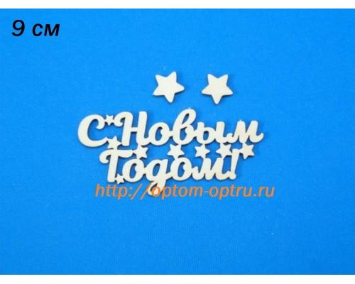 """Заготовка из фанеры 3 мм слово """"С новым годом"""" 9 см. ( 5 шт )"""