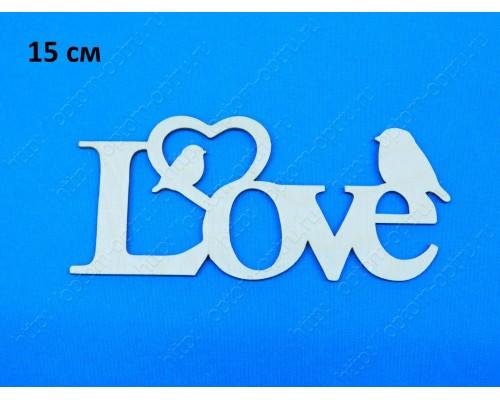 """Заготовка из фанеры 3 мм слова """"Love"""" № 3, 15 см. ( 1 шт )"""