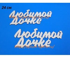 """Заготовка из фанеры 3 мм слова """" Любимой дочке  """" 24 см."""" ( 1 шт )"""