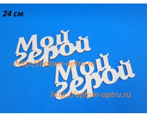 """Заготовка из фанеры 3 мм слова """" Мой герой """" 24 см."""" ( 1 шт )"""
