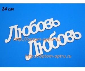"""ЗАГОТОВКА ИЗ ФАНЕРЫ 3 мм СЛОВА """" Любовь  """" 24 СМ."""" ( 1 шт )"""