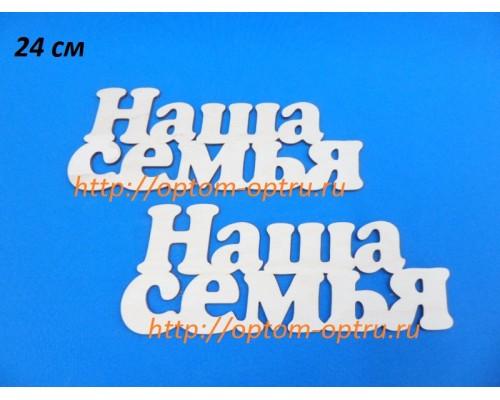 """Заготовка из фанеры 3 мм слова """" Наша семья  24 см."""" ( 1 шт )"""