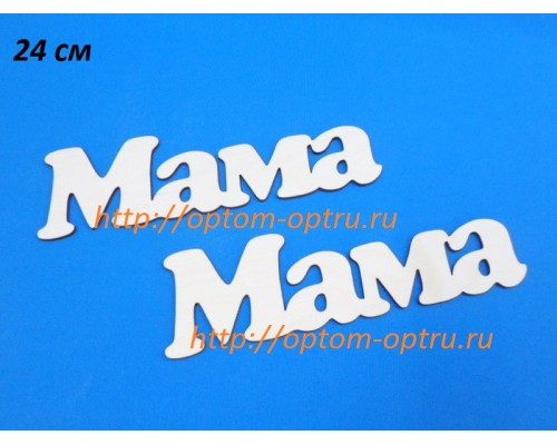 """Заготовка из фанеры 3 мм слова """" Мама 24 см."""" ( 1 шт )"""