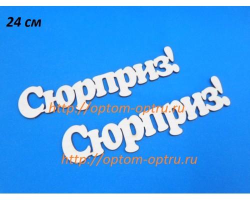 """Заготовка из фанеры 3 мм слова """" Сюрприз  24 см."""" ( 1 шт )"""