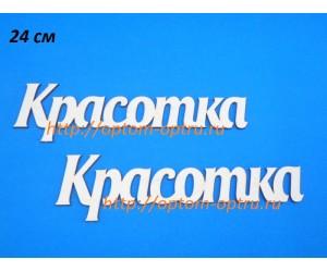 """Заготовка из фанеры 3 мм слова """" Красотка 24 см."""" ( 1 шт )"""