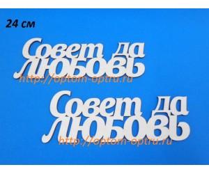 """Заготовка из фанеры 3 мм слова """" Совет да любовь 24 см."""" ( 1 шт )"""