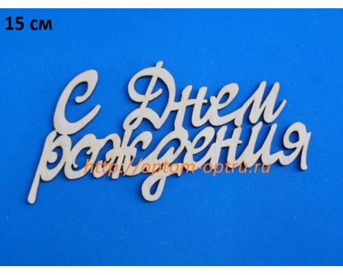 """Заготовка из фанеры 3 мм """"С Днём рождения 15 см."""" ( 1 шт )"""
