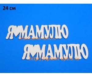 """Заготовка из фанеры 3 мм слова """"Я люблю мамулю 24 см."""" ( 1 шт )"""