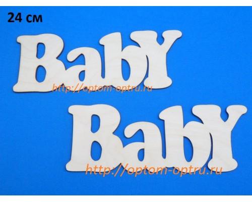 """Заготовка из фанеры 3 мм слова """"Baby 24 см."""" ( 1 шт )"""