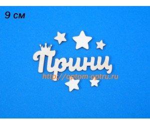 """Заготовка из фанеры 3 мм слово """"Принц"""" 9 см. ( 5 шт )"""
