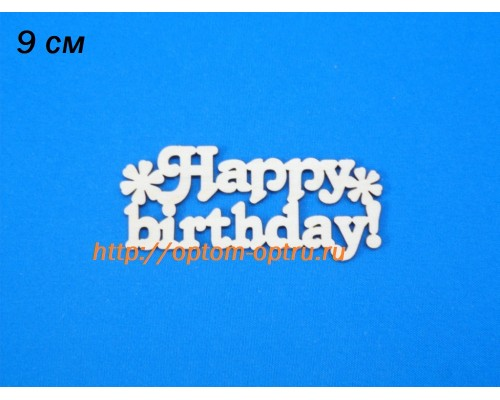 "Заготовка из фанеры 3 мм слово ""Happy Birthday"" 9 см. ( 5 шт )"