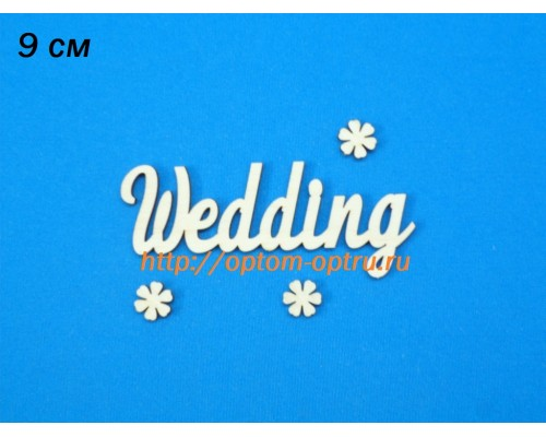 """Заготовка из фанеры 3 мм слово """"Wedding"""" 9 см. ( 5 шт )"""