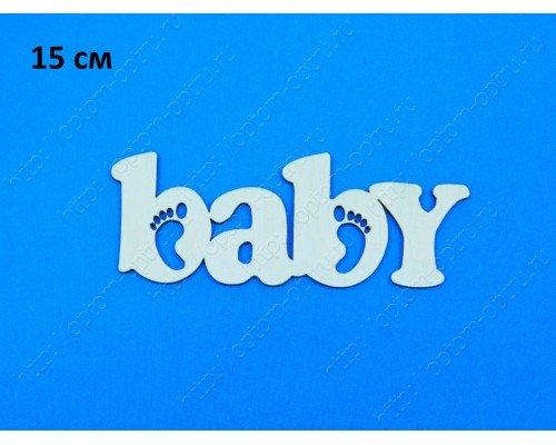 """Заготовка из фанеры 3 мм слова """"baby № 2, 15 см. """" ( 1 шт )"""